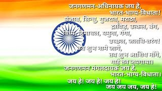 National anthem official for 26 January 2019 republic day special|jan gan man full and original lyr