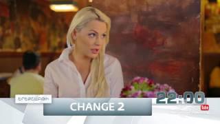 Չեյնջ 2 , Սերիա 15, Երեքշաբթի 22 00 / Change