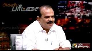 Agni Paritchai 01-08-2015 – Nanjil Sampath (Deputy propaganda secretary of AIADMK) – Puthiya Thalaimurai Tv