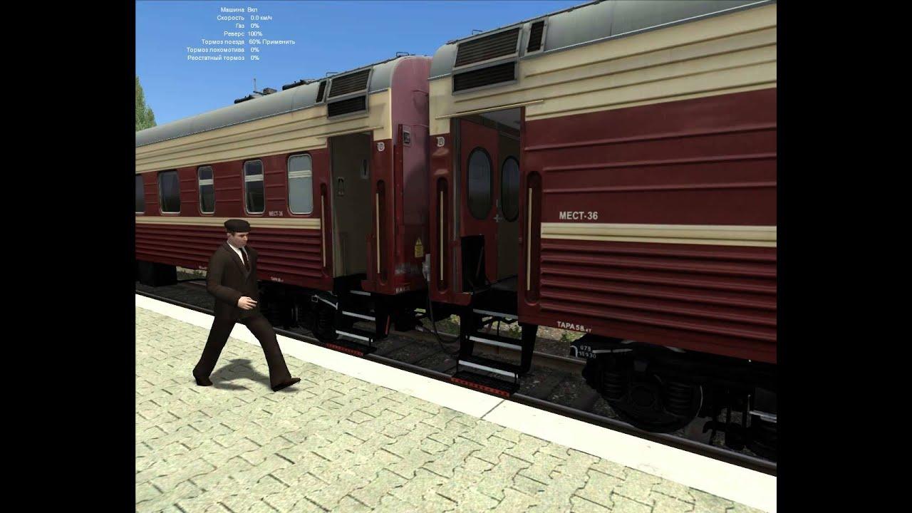 Симулятор русских поездов скачать