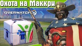 Охота на Маккри | 50 контейнеров Overwatch | Летние контейнеры