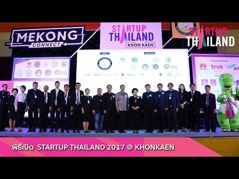 พิธีเปิด STARTUP Thailand 2017 @ขอนแก่น