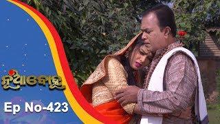 Nua Bohu | Full Ep 423 | 21st Nov 2018 | Odia Serial - TarangTV