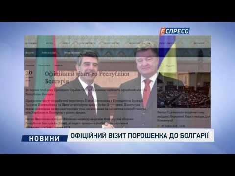 Офіційний візит Порошенко до Болгарії