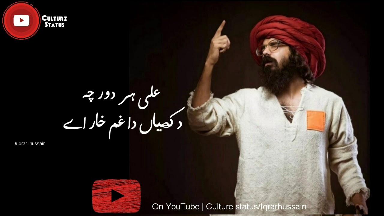 Download #Asrarshah #view #Culturestatus     Sab aakho Ali Ali Dam Lajpal'n