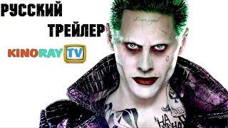 Отряд самоубийц  - Джокер (2016) - Русский трейлер (HD)