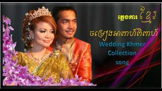 Khmer Wedding Song Non Stop - Vol 03 - Khmer Wedding 2014 - Khmer Wedding Music