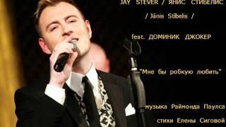 Jay Stever и Доминик Джокер