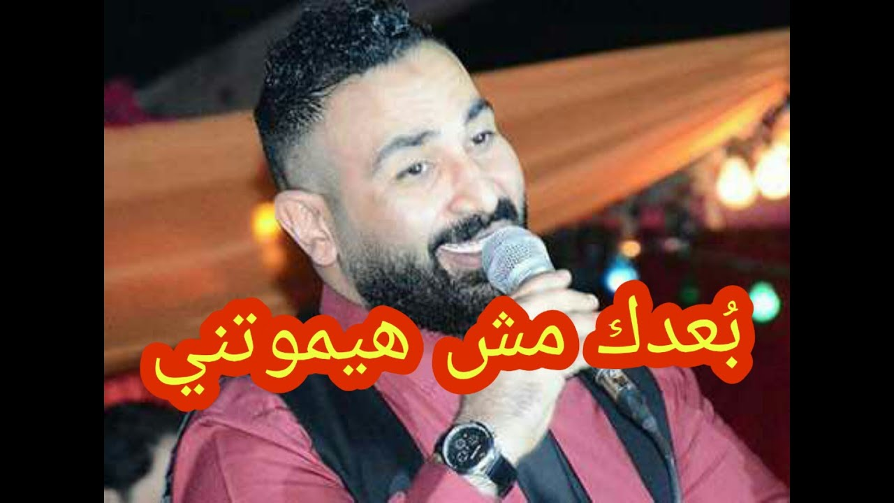 تحميل اغنية بعدك مش هيموتنى mp3