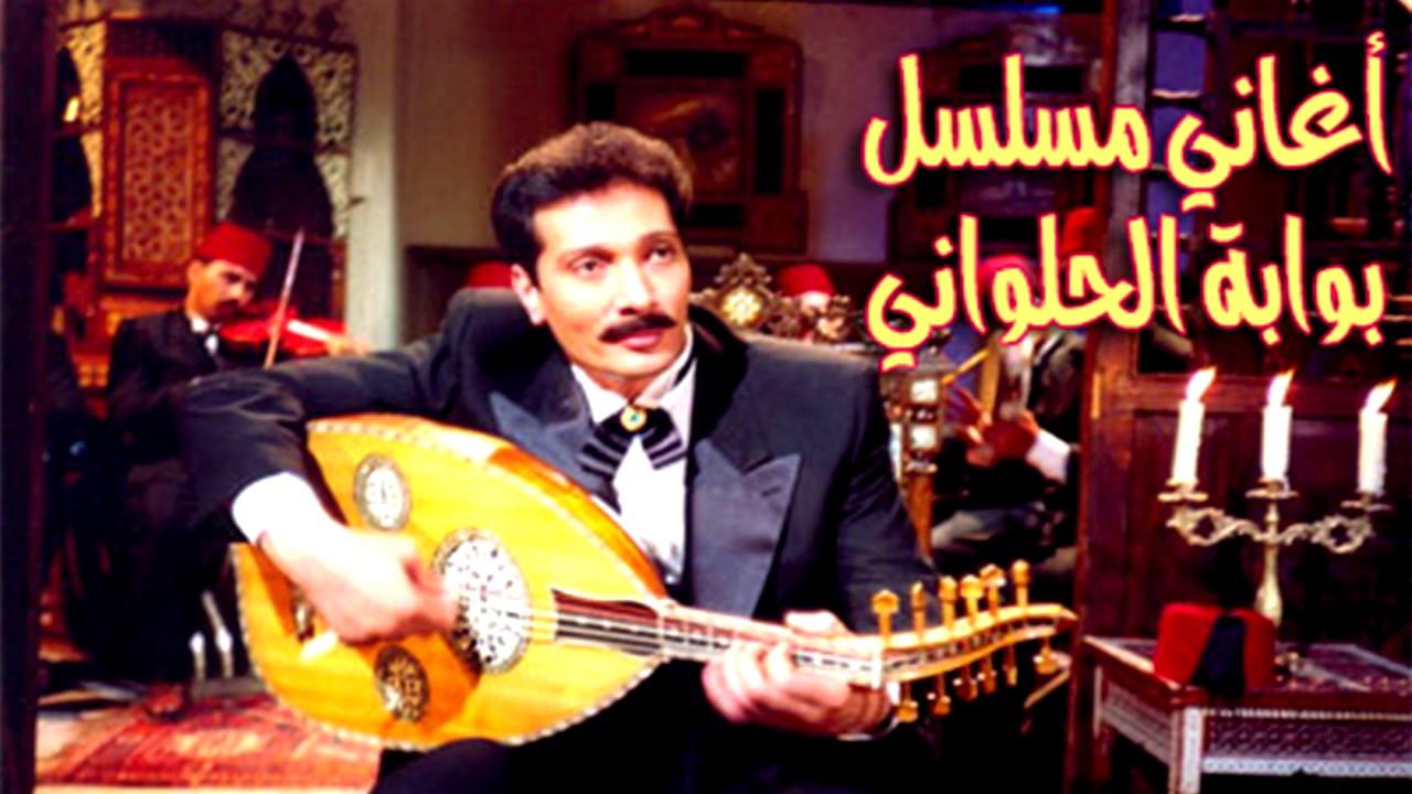 علي الحجار - الليلة - من أغاني مسلسل بوابة الحلواني