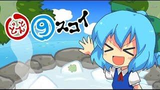 恋の氷結おてんば湯けむりチルノ温泉