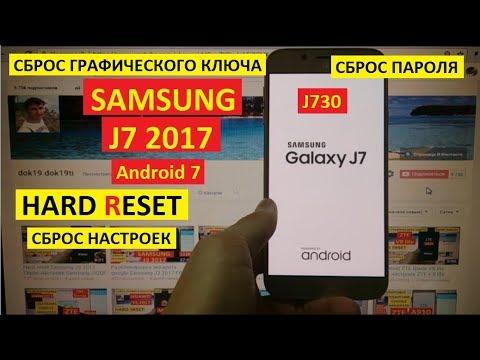 Hard Reset Samsung J7 2017 Сброс настроек Samsung J730F