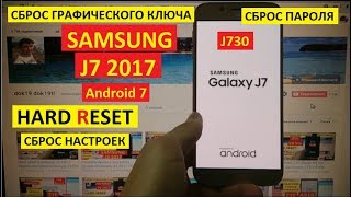 Hard reset Samsung J7 2017 Скидання налаштувань Samsung J730F