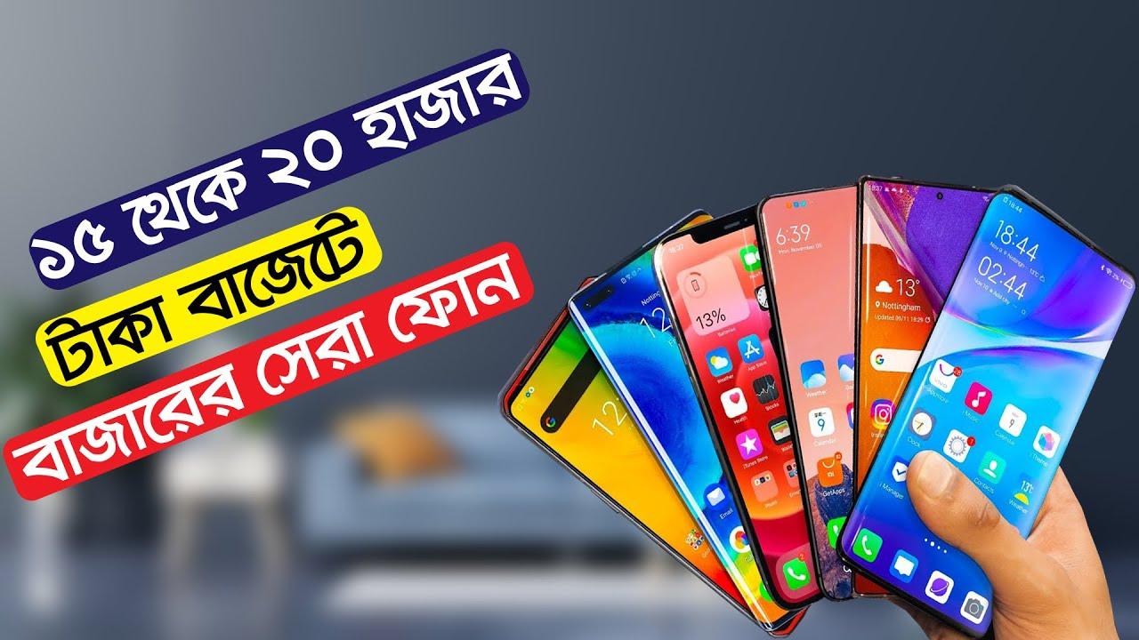 Best Smartphone In 15000 To 20000 Taka Bangladesh 2021|
