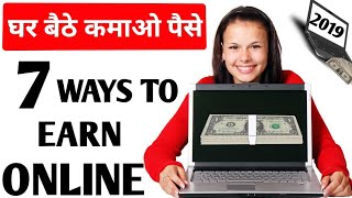 7 Ways to Earn Money Online | पैसे कमाने के तरीके | Passive Income Ideas in Hindi by Sparkle