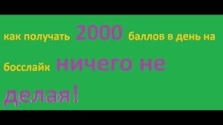 Как Заработать 100-200 РУБ | Очень Быстро