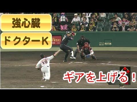 菅野 智之 ピンチでの三者連続三振! 巨人VS阪神 2017.05.23
