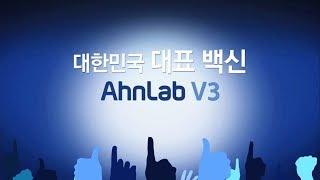 AhnLab V3 Lite Preview