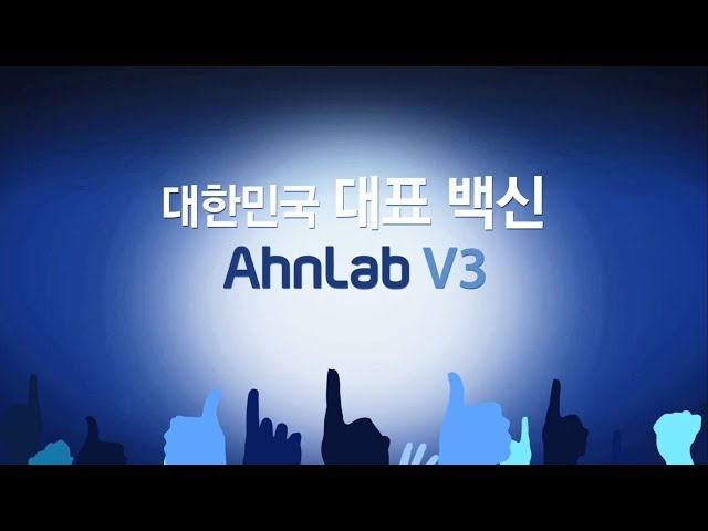 AhnLab V3 Lite Preview