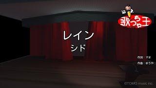 【カラオケ】レイン/シド