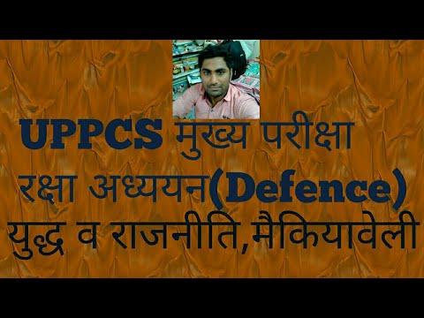UPPCS MAINS/रक्षा अध्ययन(Defence study)/हिन्दी मे /भाग 1