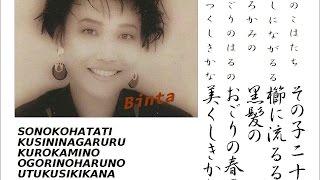 与謝野晶子歌集 001/その子二十.../日本現代短歌/VOCALO DEL BINTA y...