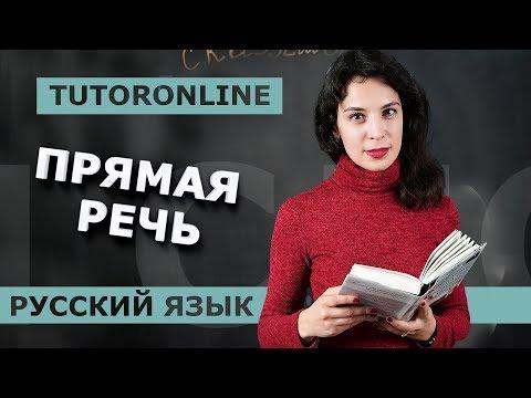 Как оформляется прямая речь в русском языке