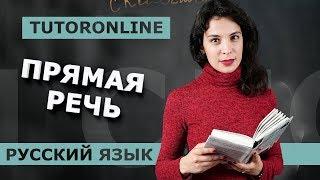 Русский язык | Прямая речь