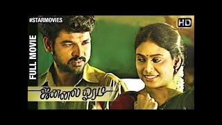Jannal Oram Full Tamil Movie HD   Vimal   Parthiban   Vidyasagar   Star Movies