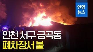 인천 서구 금곡동 폐차장서 불, 25분만에 진화 / 연…