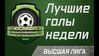 Лучшие голы недели Высшая лига 20 10 2019 г