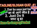 Tagline and Slogan Quiz - #1. Watching Ads the TRY THIS. [English + Hindi]