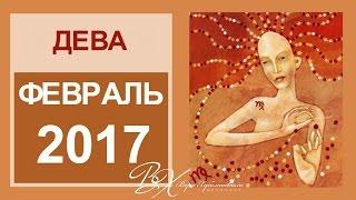 Гороскоп ДЕВА Затмения Февраль 2017 от Веры Хубелашвили