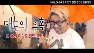 Buzzbean Chat Room] Mimicking Best Korean Movie Moments!