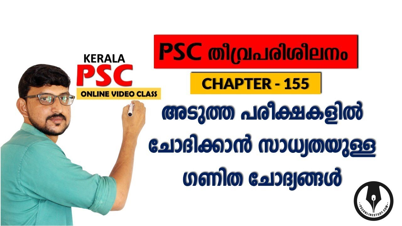 Worksheet Maths Malayalam Questions kerala psc lgs village field assistant malayalam video tutorial maths expected questions