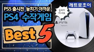 PS5 출시전, 추천 수작게임 베스트5 _ Playst…