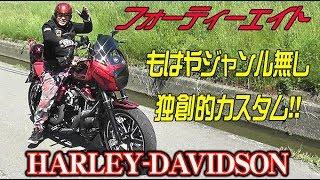 ご来店#90 フォーティーエイト!?超絶カスタムXL1200X  HARLEY-DAVIDSON ハーレーダビッドソン Forty eight thumbnail