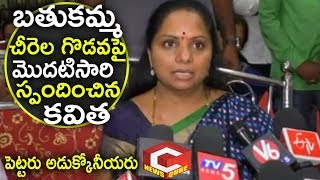 MP. Kavitha Shocking Comments on Bathukamma Gift Sarees | TRS | Govt TS | Political News | NewsQube