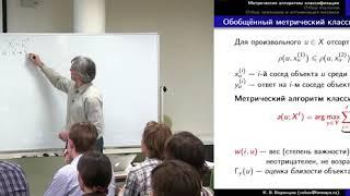 Машинное обучение 02из24 - Метрические методы классификации
