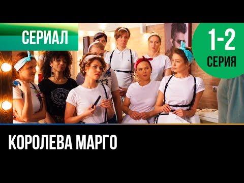 ▶️ Королева Марго 1 и 2 серия - Мелодрама | Фильмы и сериалы - Русские мелодрамы