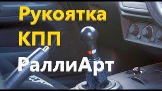 📍 Рукоятка КПП / Рычага кулисы переключения передач ✔️ RALLIART черная матовая