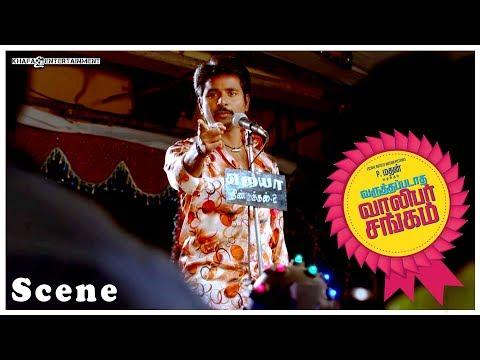 Varuthapadatha Valibar Sangam | Thiruvizha Comedy & Oodha Colour Ribbon Song | #VVS