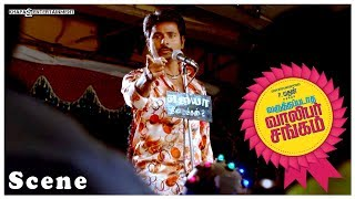 Varuthapadatha Valibar Sangam | Thiruvizha Comedy & Oodha Colour Ribbon Song | #VVS