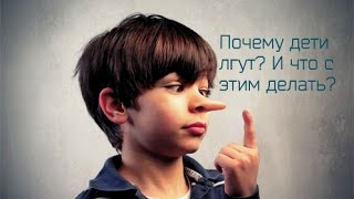 Почему дети лгут? И что с этим делать?