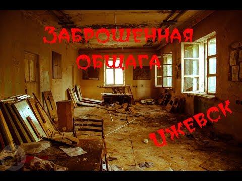 Заброшенное общежитие \ Ижевск \ Vlog путешественника #56