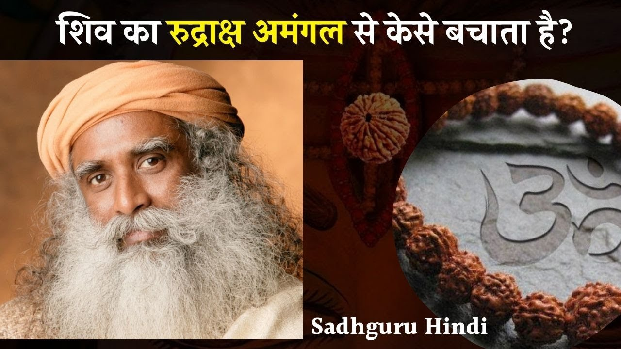 Shiva's Rudraksha saves from harm / Sadhguru Hindi