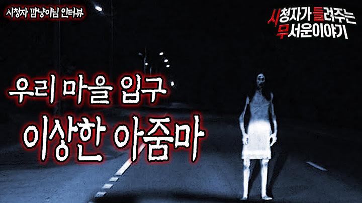 [무서운이야기 실화] 소름 실화 우리 마을 입구 이상한 아줌마ㅣ깜냥이 님 사연ㅣ돌비공포라디오ㅣ괴담ㅣ미스테리 인터뷰ㅣ시청자 사연