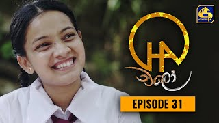 Chalo    Episode 31    චලෝ      24th August 2021 Thumbnail