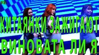 Китаянки зажигают  ВИНОВАТА ЛИ Я  исп  Татьяна Чубарова