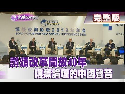 【完整版】2018.04.14《文茜世界周報-亞洲版》讚頌改革開放40年 博鰲論壇的中國聲音|Sisy's World News